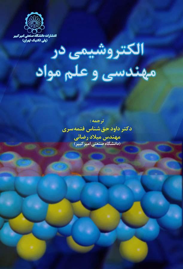 الکتروشیمی در مهندسی و علم مواد