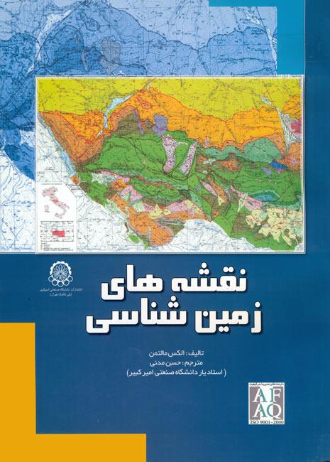 نقشه های زمین شناسی