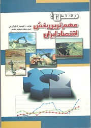 معدن ؛مهم ترین بخش اقتصاد ایران