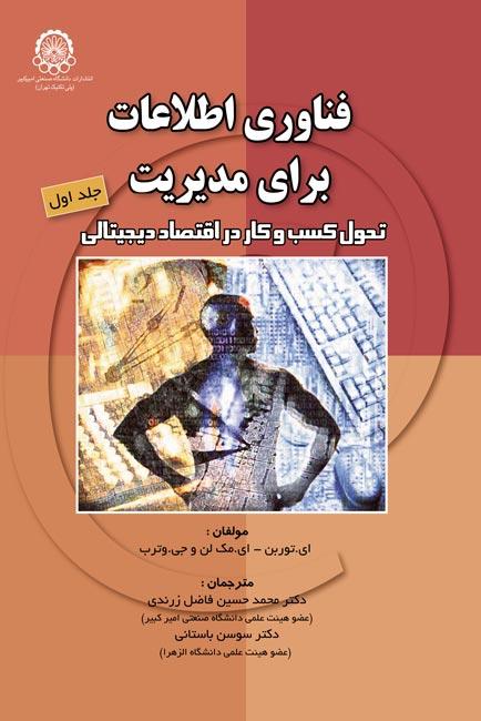 فناوری اطلاعات برای مدیریت (جلد اول)