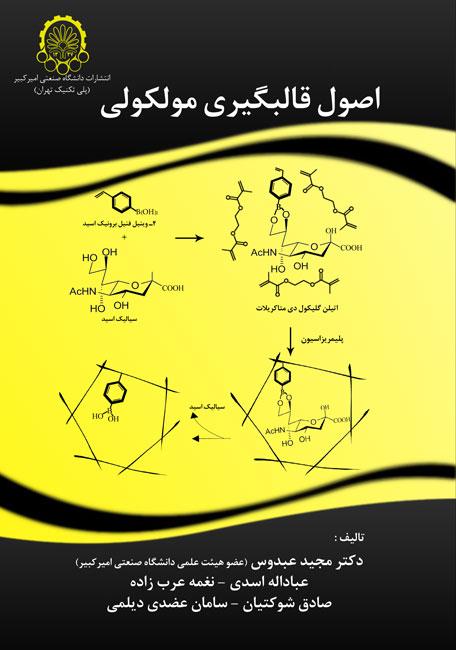 اصول قالب گیری مولکولی