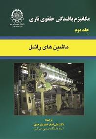 مکانیزم بافندگی حلقوتاری (جلد دوم)ماشین های راشل