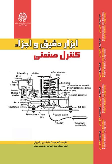ابزار دقیق و اجراء کنترل صنعتی