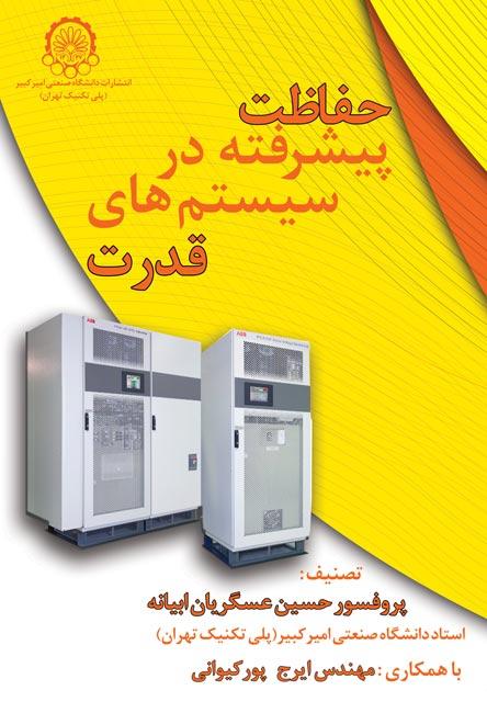 حفاظت پیشرفته در سیستم های قدرت