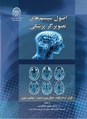 اصول سیستم های تصویرگر پزشکی