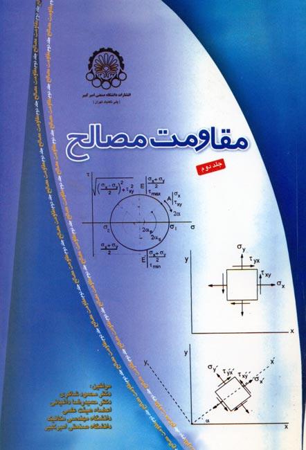 Strength of Materials-Volume II