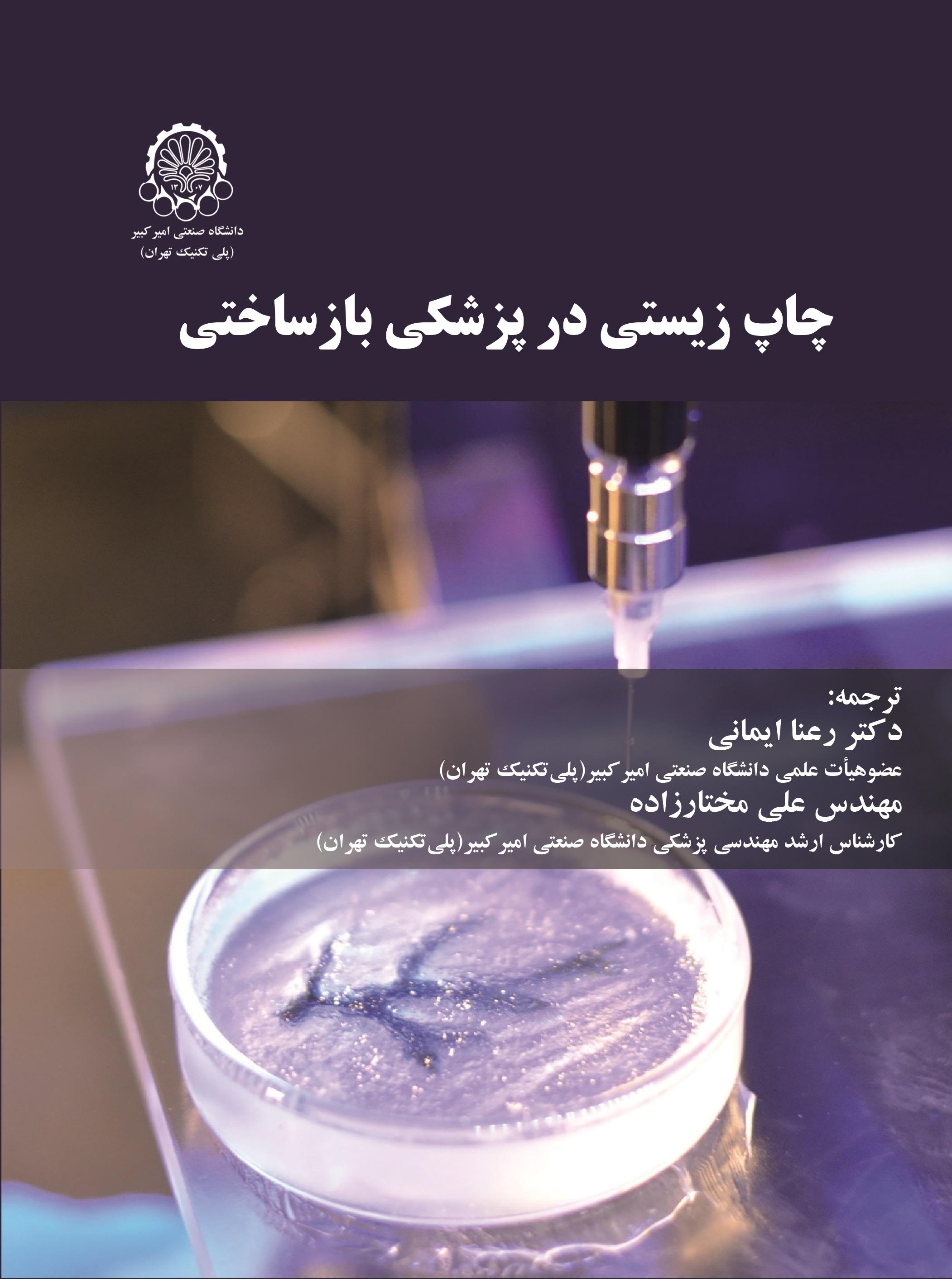 چاپ زیستی در پزشکی بازشناختی