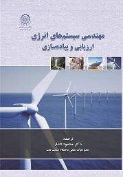 مهندسی سیستم های انرژی _ارزیابی وپیاده سازی