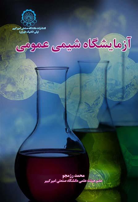 آزمایشگاه شیمی عمومی