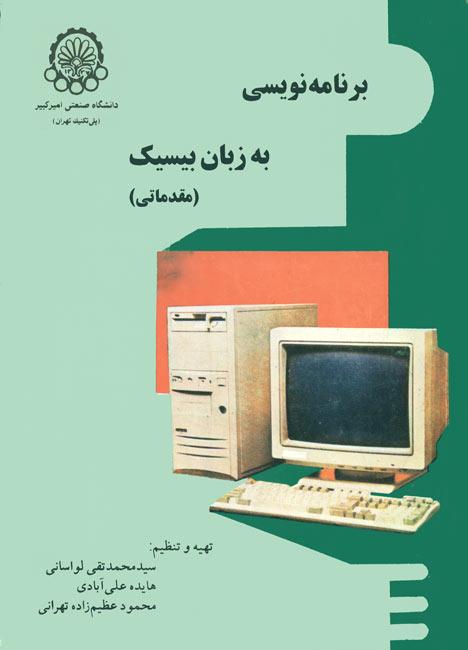 برنامه نویسی به زبان بیسیک (مقدماتی)