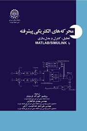 محرکه های الکتریکی پیشرفته تحلیل ،کنترل ومدل سازی با MATLAB/SFMULINK