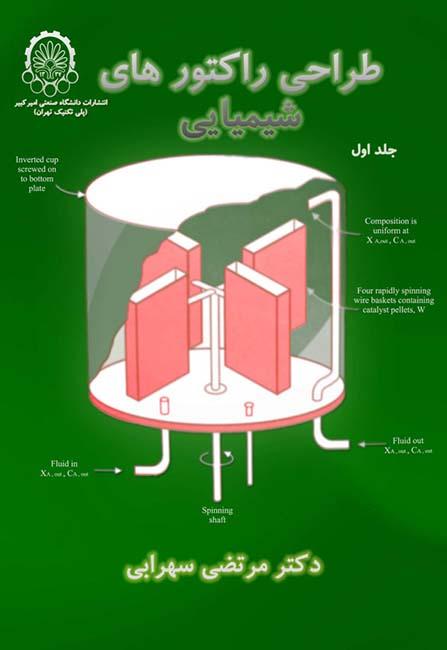 طراحی راکتورهای شیمیایی (جلد اول)