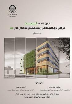 آیین نامه لید مرجعی برای امتیازدهی زیست محیطی ساختمان های سبز