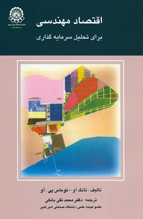 اقتصاد مهندسی (برای تحلیل سرمایه گذاری)