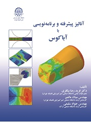 Advanced Analysis and Programing in ABAQUS