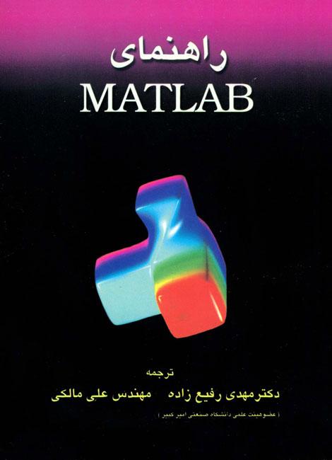 راهنمای MATLAB