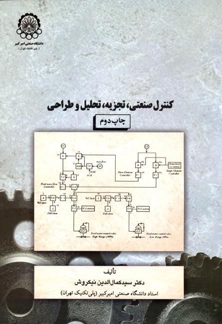 کنترل صنعتی، تجزیه، تحلیل و طراحی