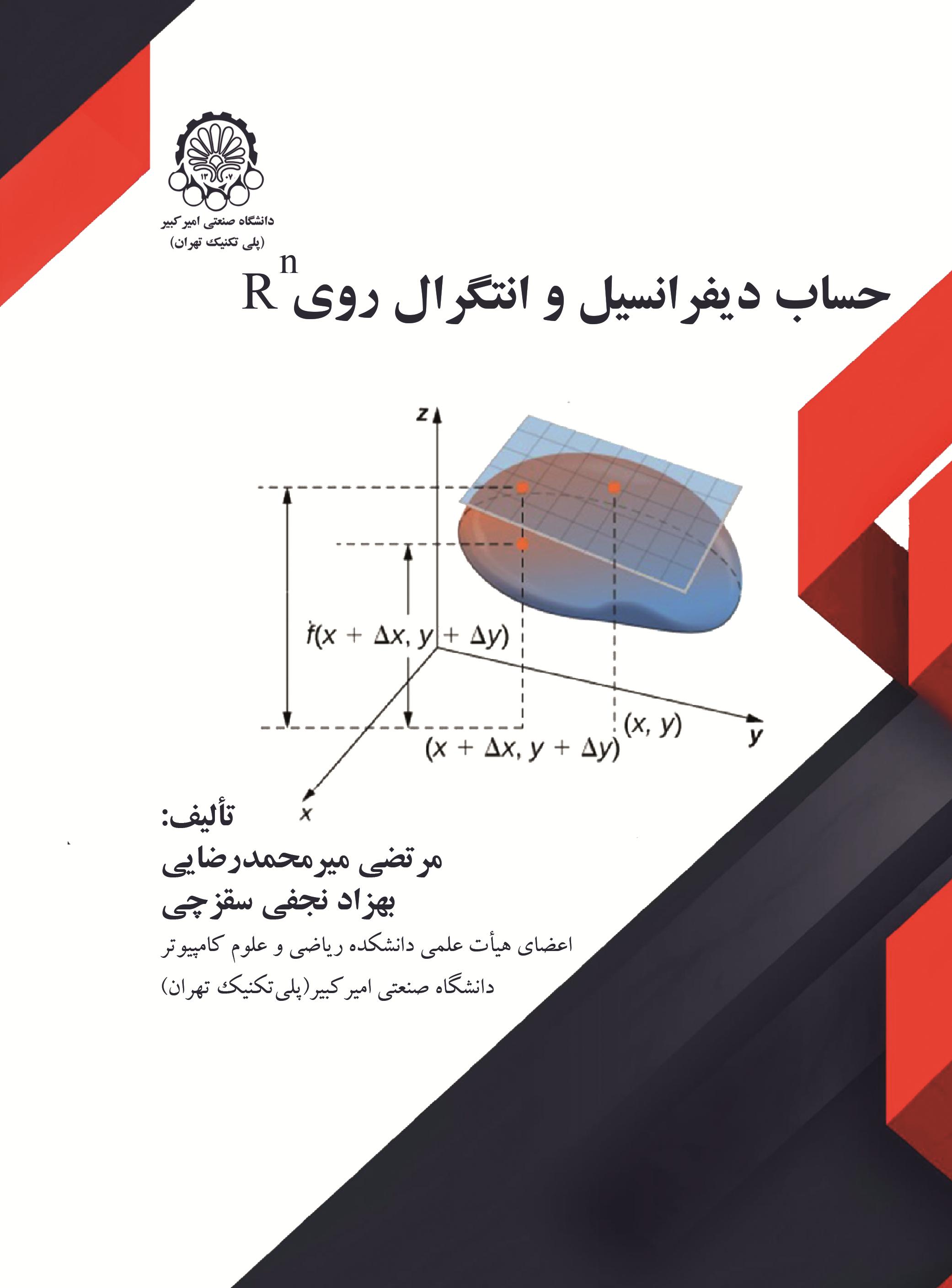 Multivariable Calculus on R(n)