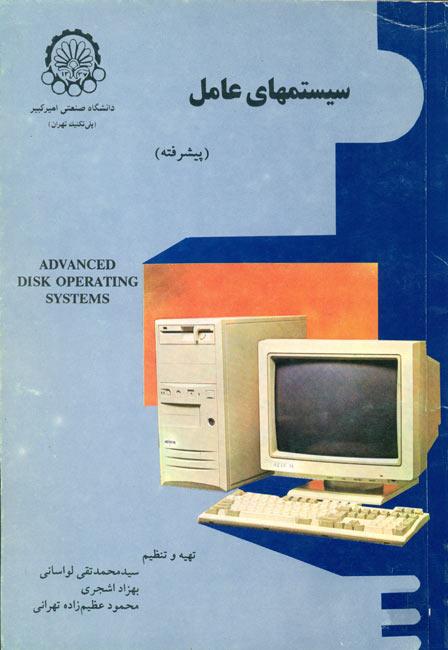 سیستمهای عامل (جلد دوم: پیشرفته)