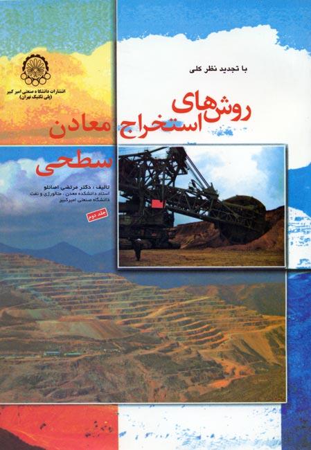 روش های استخراج معادن سطحی (جلد دوم)