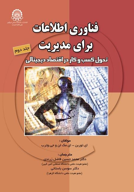فناوری اطلاعات برای مدیریت (جلد دوم)