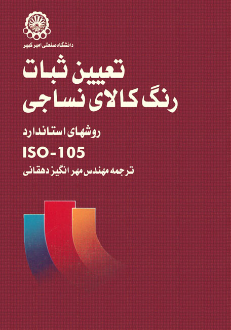 تعیین ثبات رنگ کالای نساجی (روش های استاندارد ISO-105)