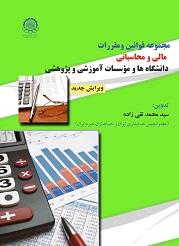 مجموعه قوانین ومقررات مالی ومحاسباتی دانشگاه ها وموسسات آموزشی وپژوهشی (ویرایش جدید)