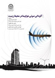 آلودگی صوتی هواپیما در محیط زیست