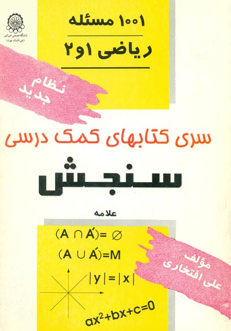 1001 مسئله ریاضی 1 و 2 (سری کتابهای کمک درسی سنجش)