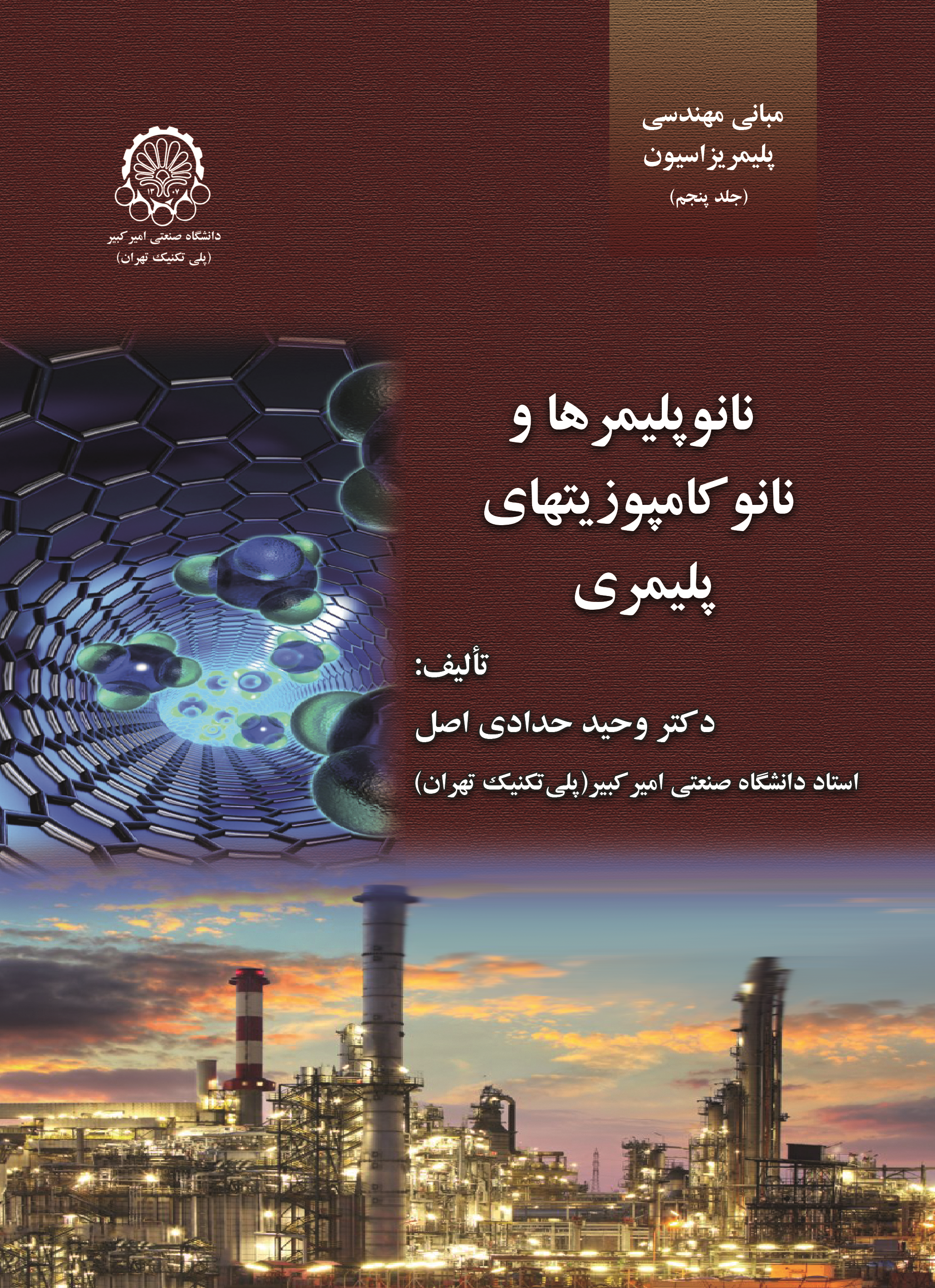 Principles of Polymerization Engineering-Volume V