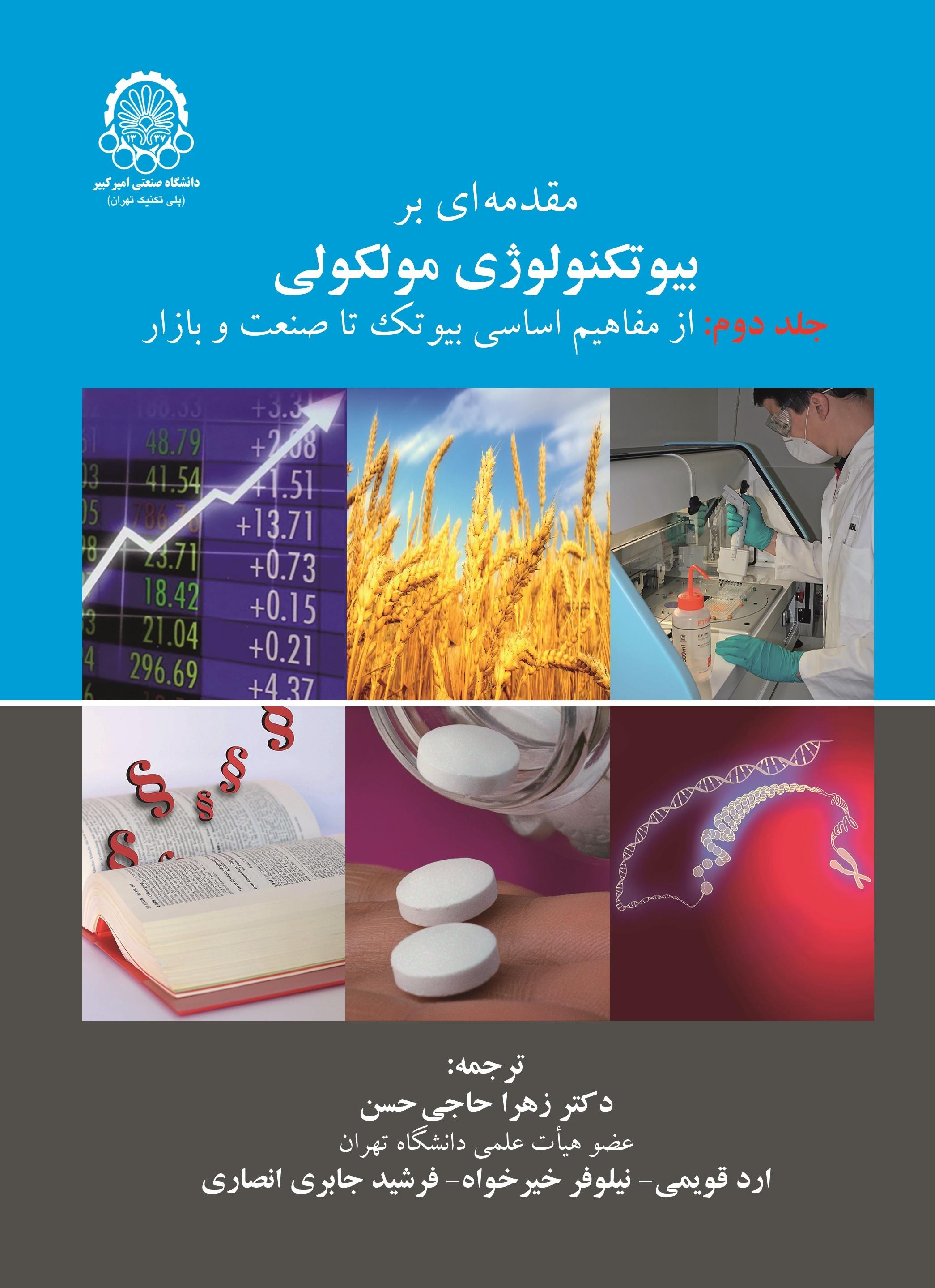 مقدمه ای بر بیوتکنولوژی مولکولی جلد دوم: ازمفاهیم اساسی بیوتک تاصنعت وبازار