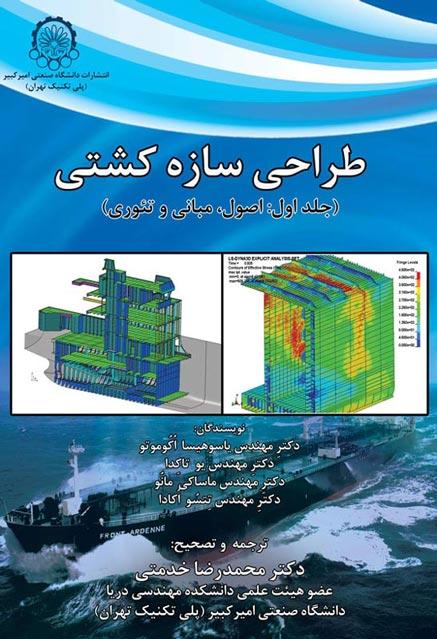 طراحی سازه کشتی (جلد اول: اصول، مبانی و تئوری)